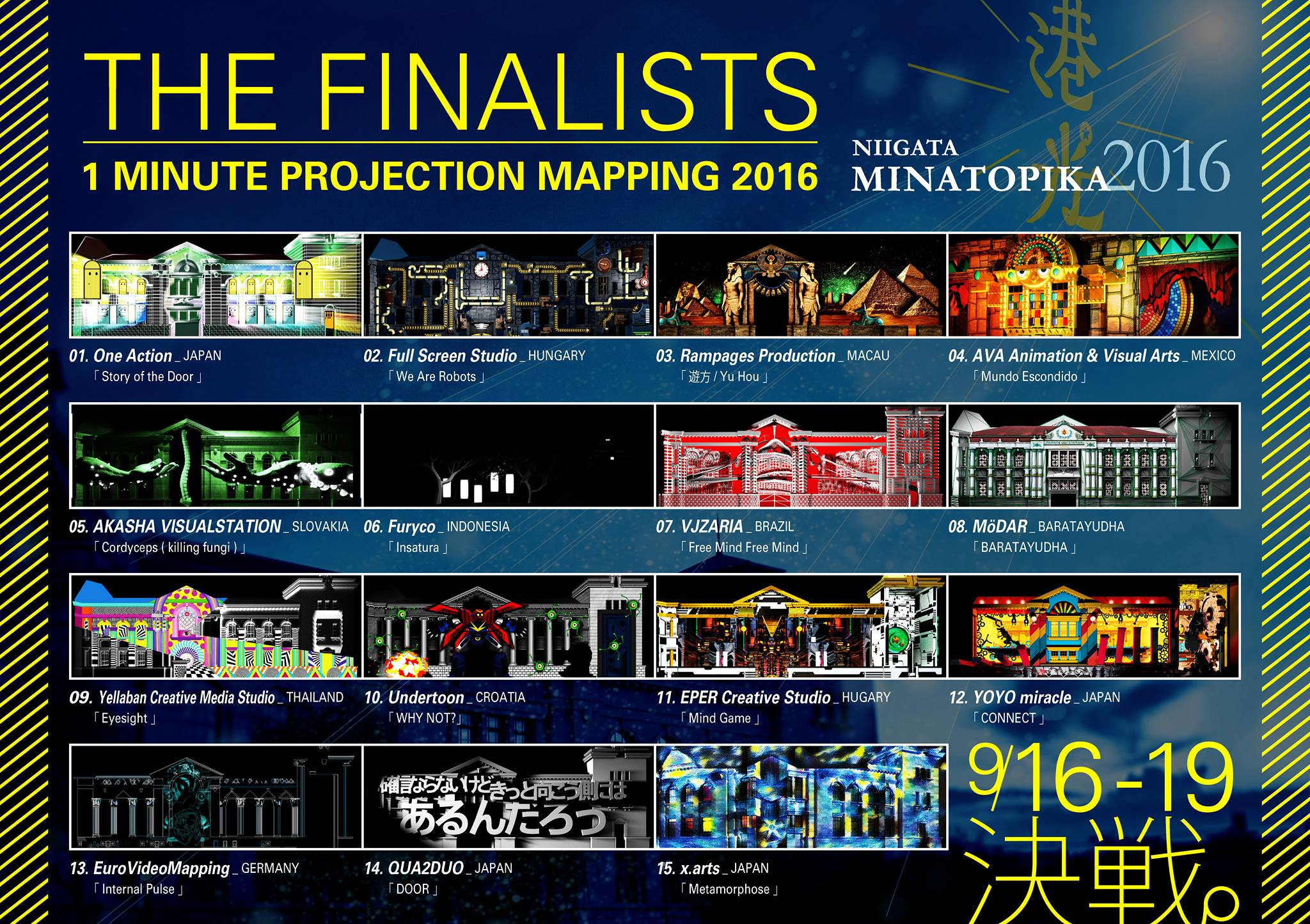 PM-competirtion2016-finalist