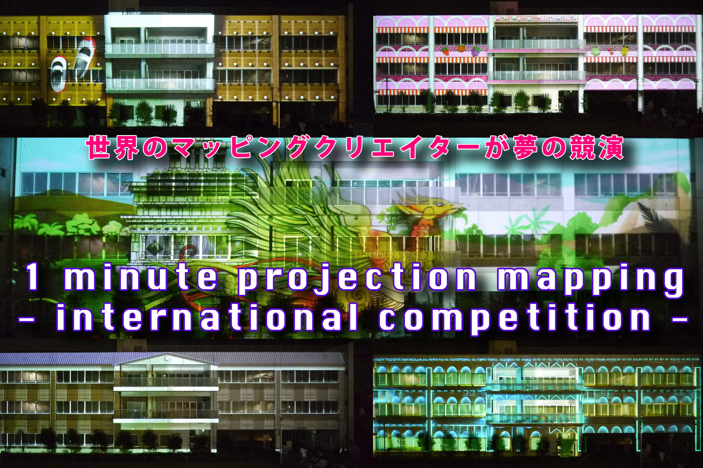 1minute projection mapping competition