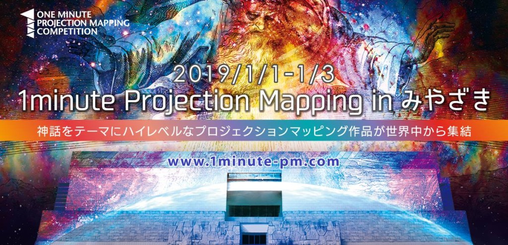 1minute_Projection_Mapping_181205
