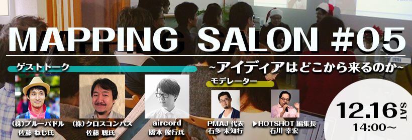 MAPPING SALON#05