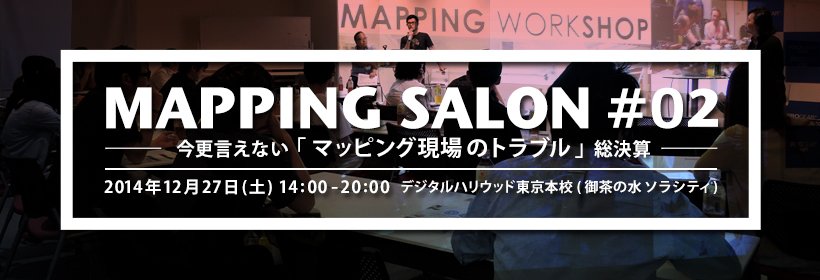 Mapping Salon