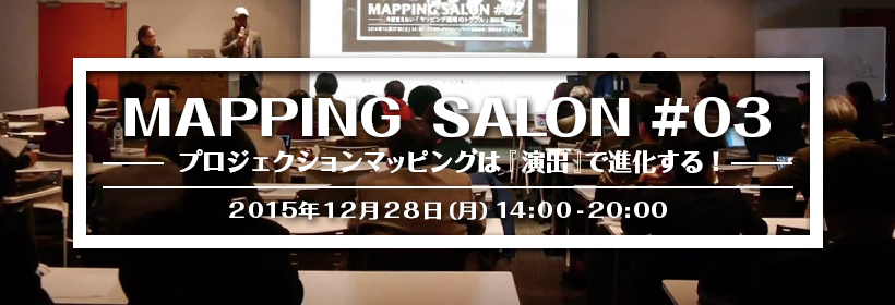 MappingSalon_vol3-image_820x280