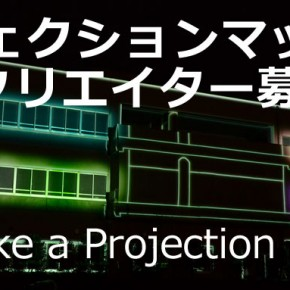"An announce of  ""1 minute projection mapping"""