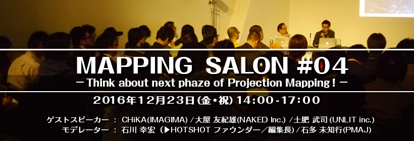 mapping-salon4